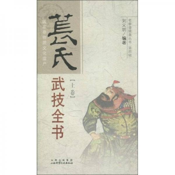 苌氏武技全书(上卷)