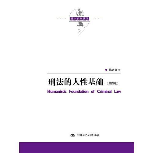 刑法的人性基础(第四版)(陈兴良刑法学)