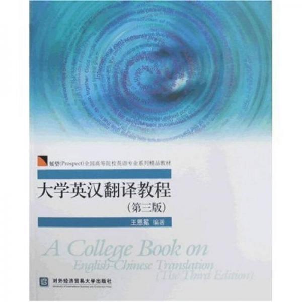 展望全国高等院校英语专业系列精品教材:大学英汉翻译教程(第3版)