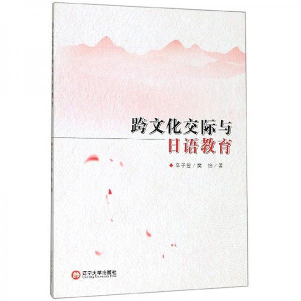 跨文化交际与日语教育