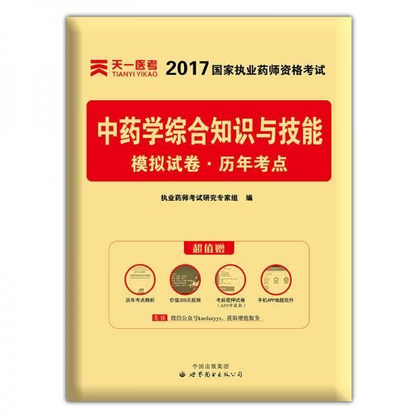 2017年国家执业药师资格考试教材配套模拟试卷历年考点 中药学综合知识与技能