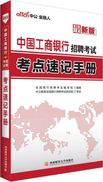 中公版·中国工商银行招聘考试:考点速记手册(新版)