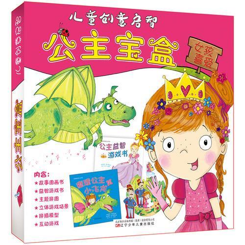 儿童创意启智公主宝盒