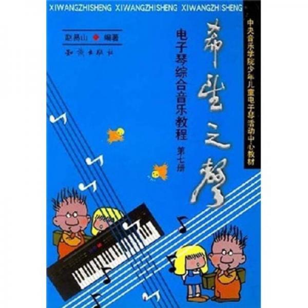 电子琴综合音乐教程:希望之声(第7册)