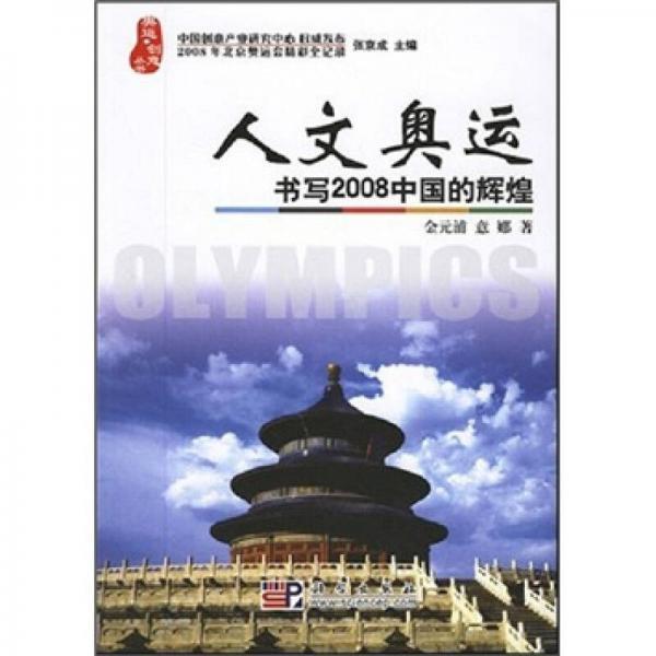 人文奥运:书写2008中国辉煌