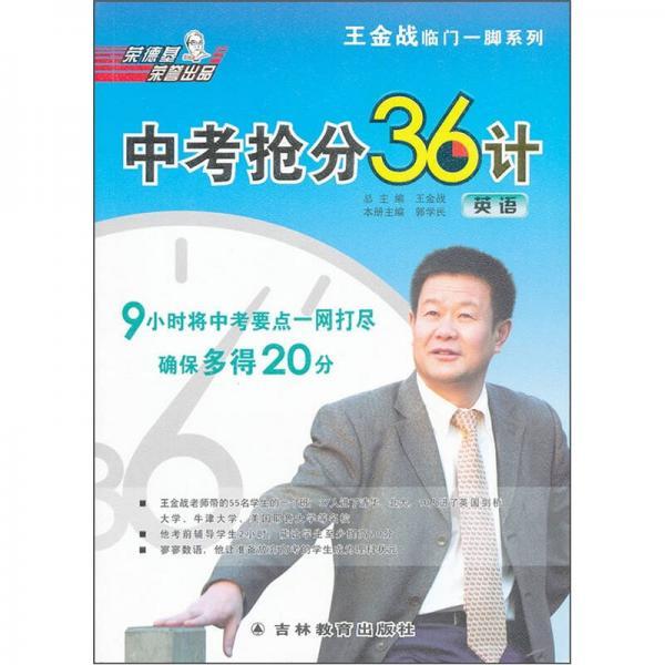 王金战临门一脚系列·中考抢分36计:英语