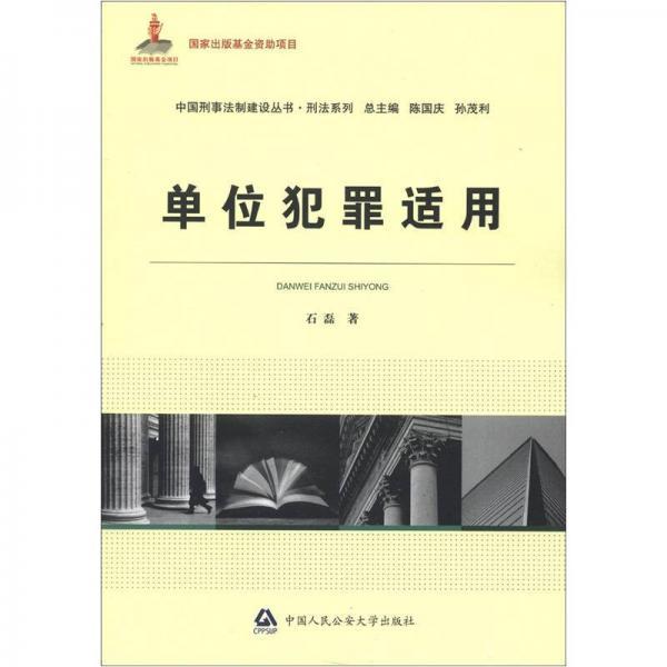 中国刑事法制建设丛书·刑法系列:单位犯罪适用