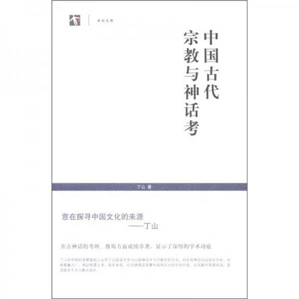 中国古代宗教与神话考
