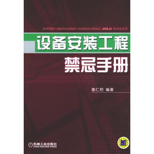 设备安装工程禁忌手册