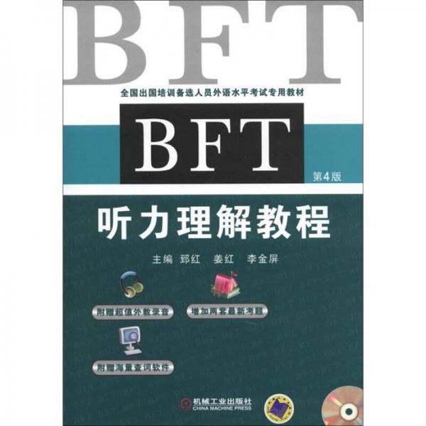 全国出国培训备选人员外语水平考试专用教材:BFT听力理解教程(第4版)