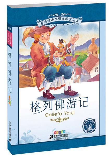 新课标小学语文阅读丛书:格列佛游记(彩绘注音版)