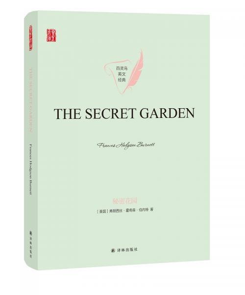 THESECRETGARDEN秘密花园英文版原著