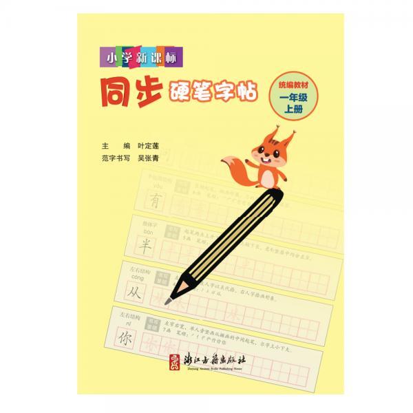 小学新课标同步硬笔字帖:一年级上(统编教材)