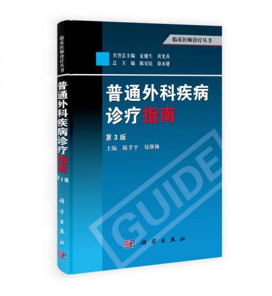 临床医师诊疗丛书:普通外科疾病诊疗指南(第3版)