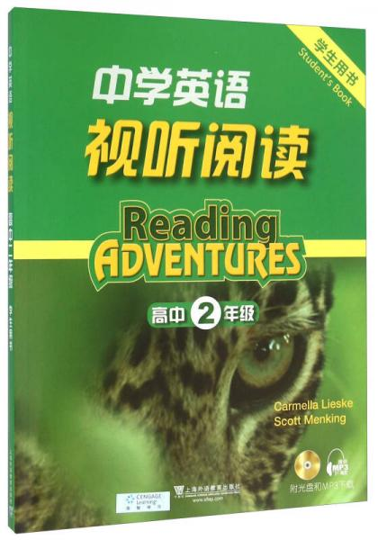 中学英语视听阅读