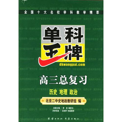 单科王牌.高三总复习.历史.地理.政治