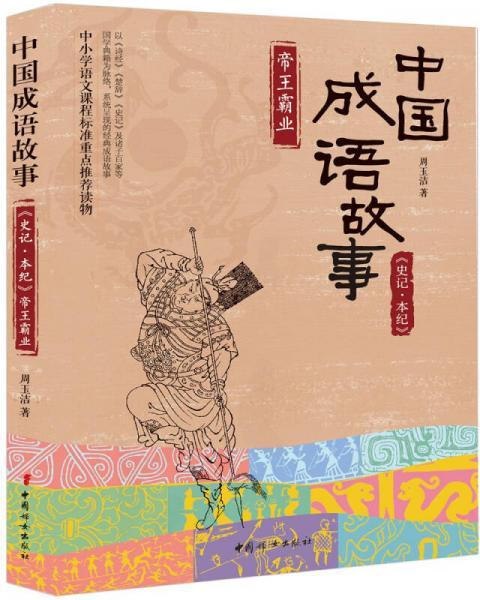 中国成语故事:《史记-本纪》帝王霸业