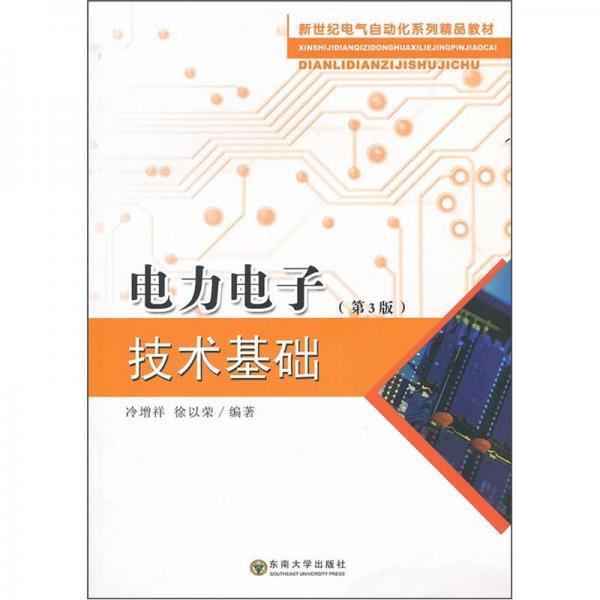 电力电子技术基础(第3版)