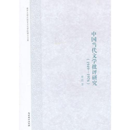 中国当代文学批评研究:1949~1976