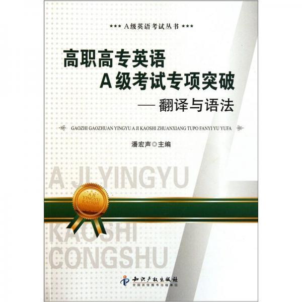 高职高专英语A级考试专项突破:翻译与语法