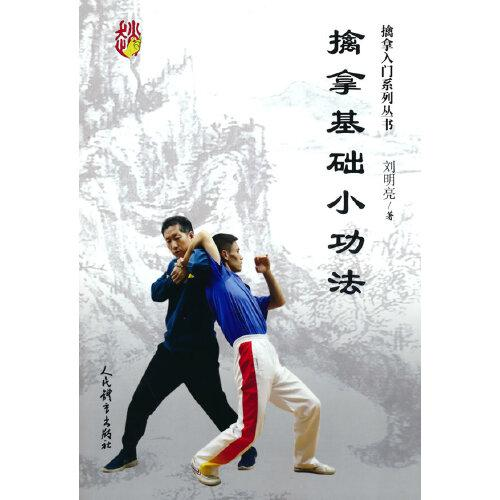 擒拿基础小功法(擒拿入门系列丛书)