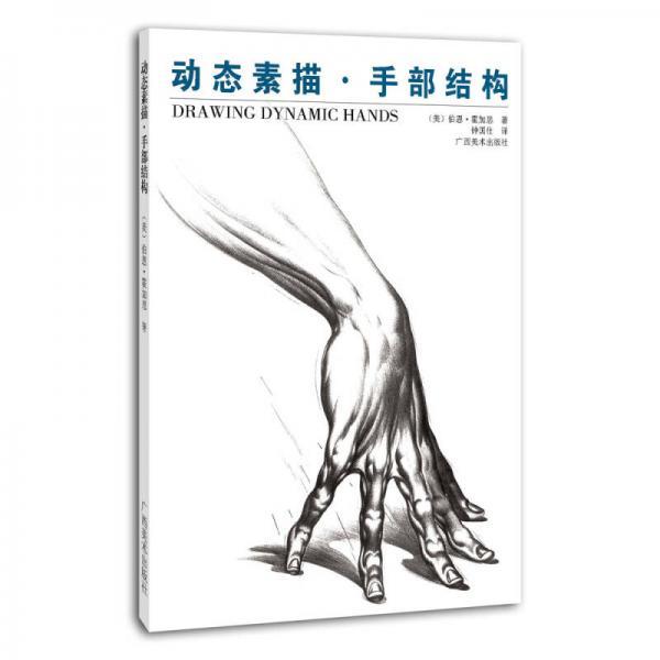 动态素描·手部结构