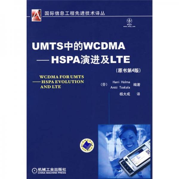 UMTS中的WCDMA-HSPA演进及LTE(原书第4版)