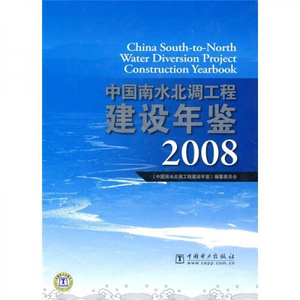 中国南水北调工程建设年鉴2008