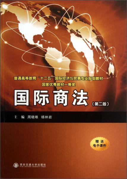 """国际商法(第2版)/普通高等教育""""十二五""""国际经济与贸易专业规划教材"""