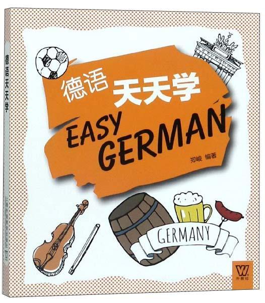 德语天天学