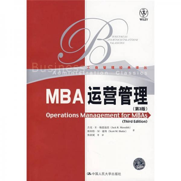 MBA运营管理