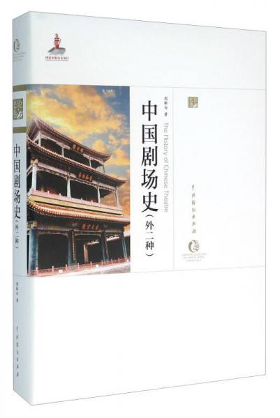 中国剧场史(外二种)