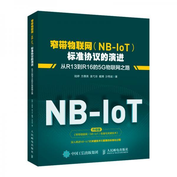 窄带物联网(NB-IoT)标准协议的演进从R13到R16的5G物联网之路
