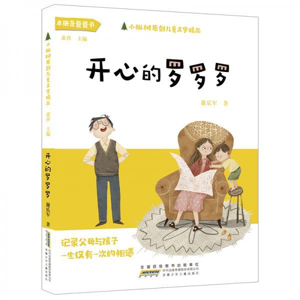小枞树原创儿童文学精品:开心的罗罗罗