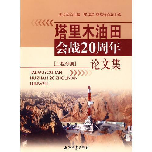 塔里木油田会战20周年论文集(工程分册)