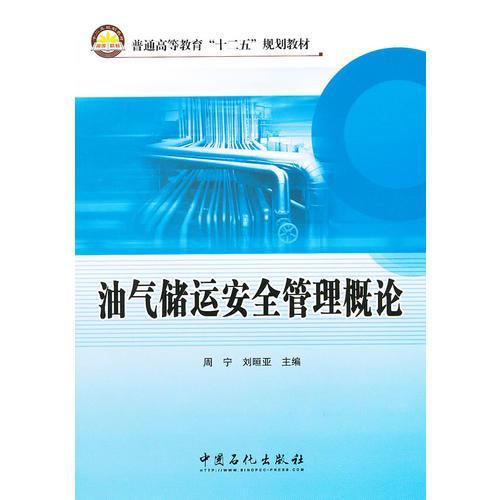 油气储运安全管理概论