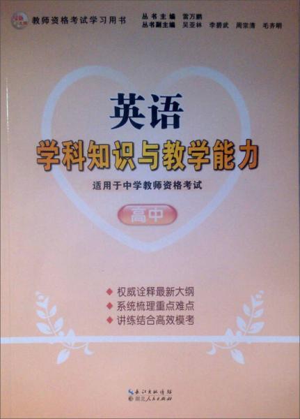 2013年国家教师资格考试:英语学科知识与教学能力(高中)