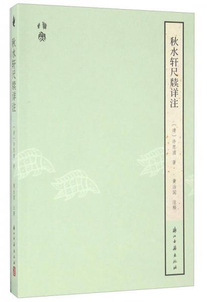 秋水轩尺牍详注