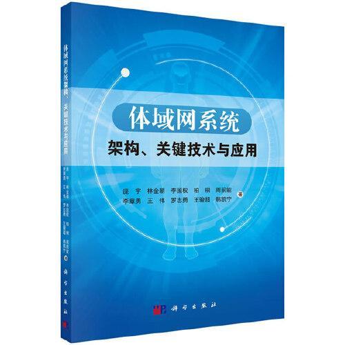 体域网系统架构、关键技术与应用