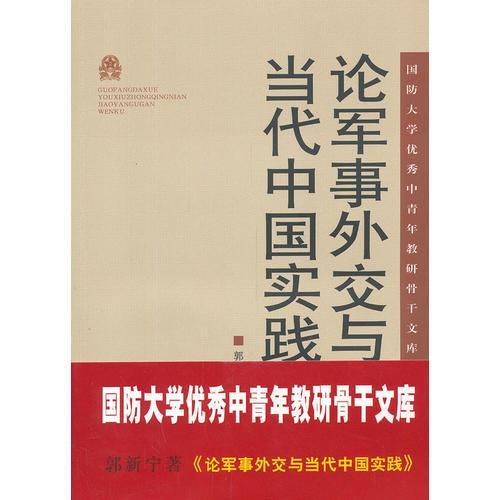 论军事外交与当代中国实践