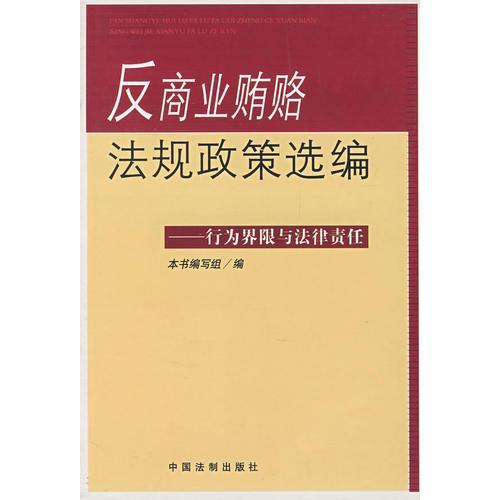 反商业贿赂法规政策选编——行为界限与法律责任