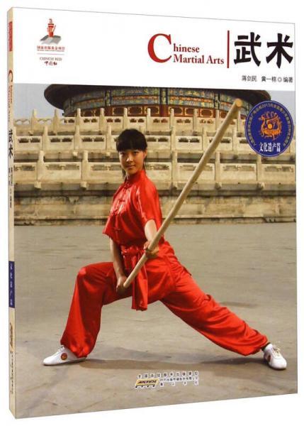中国红:武术(文化遗产篇)