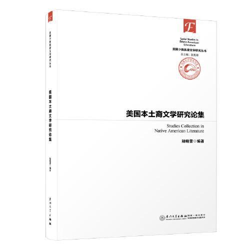 美国本土裔文学研究论集/美国少数族裔文学研究丛书