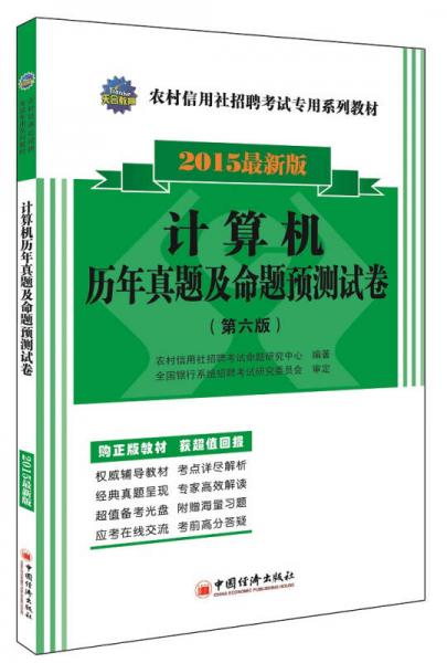 2015农村信用社招聘考试专用系列教材:计算机历年真题及命题预测试卷(第六版)