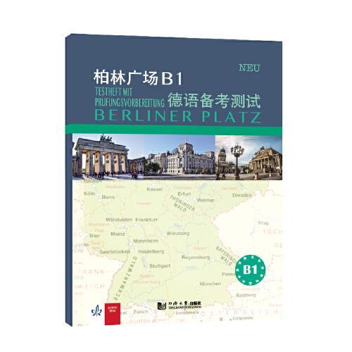 柏林广场B1德语备考测试
