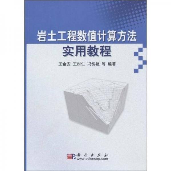 岩土工程数值计算方法实用教程