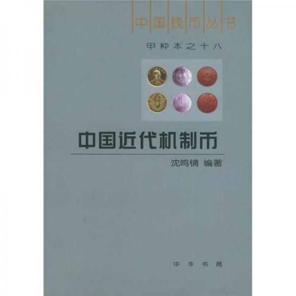 中国近代机制币
