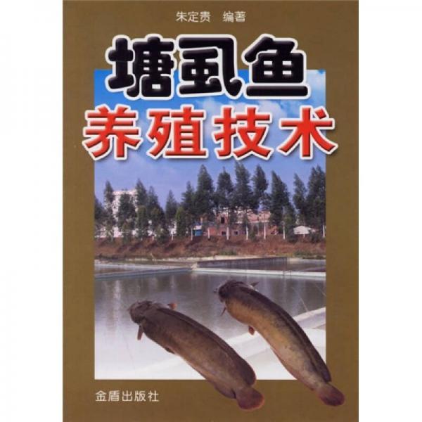 塘虱鱼养殖技术