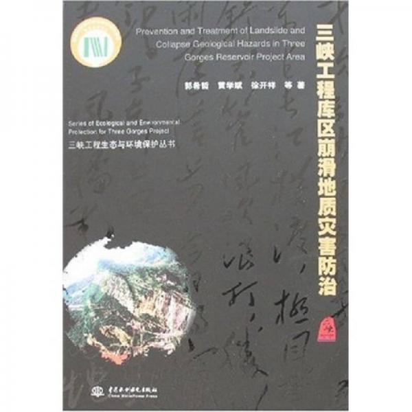 三峡工程库区崩滑地质灾害防治