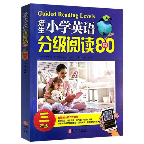 培生小学英语分级阅读(三年级)